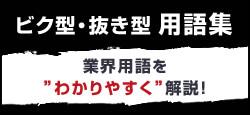 ビク型・抜き型用語集