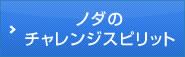 ノダのチャレンジスピリット