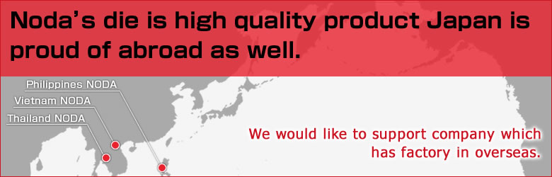 Noda`s die is high quality product Japan is proud of abroad as well.
