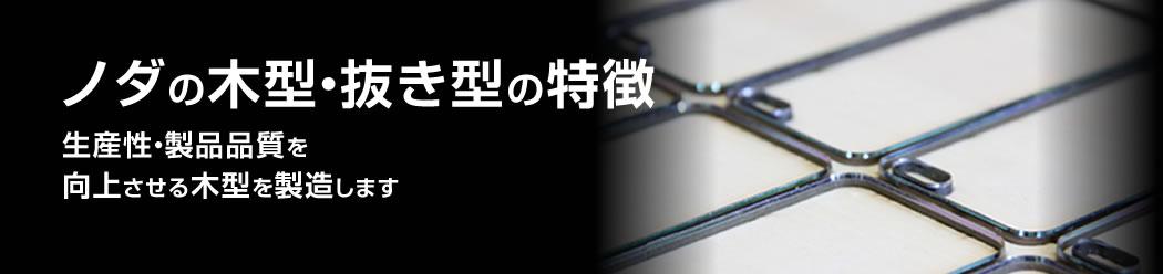 ノダの木型・抜き型の特徴