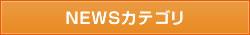 newsカテゴリ
