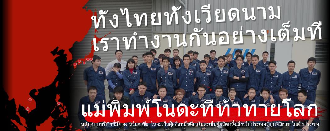 ทั้งไทยทั้งเวียดนาม เราทำงานกันอย่างเต็มที่