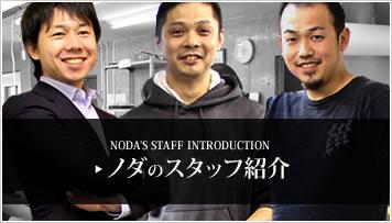 ノダスタッフの紹介