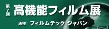 第7回高機能フィルム展(フィルムテックジャパン)に出展!