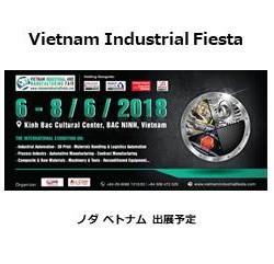 vietnamindustrialfiesta