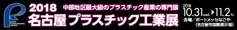 nagoya-platen_468x60-1