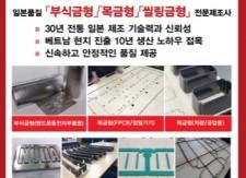 ベトナムの韓国企業様向け情報誌に広告掲載しました!