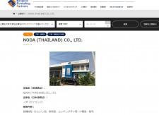 タイのバンコク銀行関連サイトに情報掲載しました。