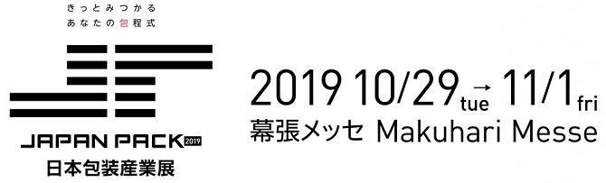 JapanPack2019Bnr
