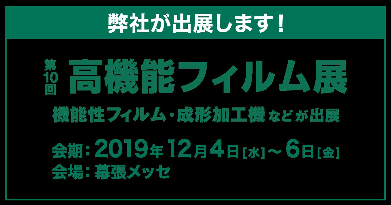 201912TF_FLM_jp_b