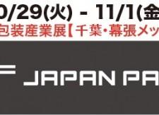 Japan Pack2019 来週10/29~11/1 出展します