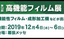 第10回 高機能フィルム展(千葉県)に出展致します。