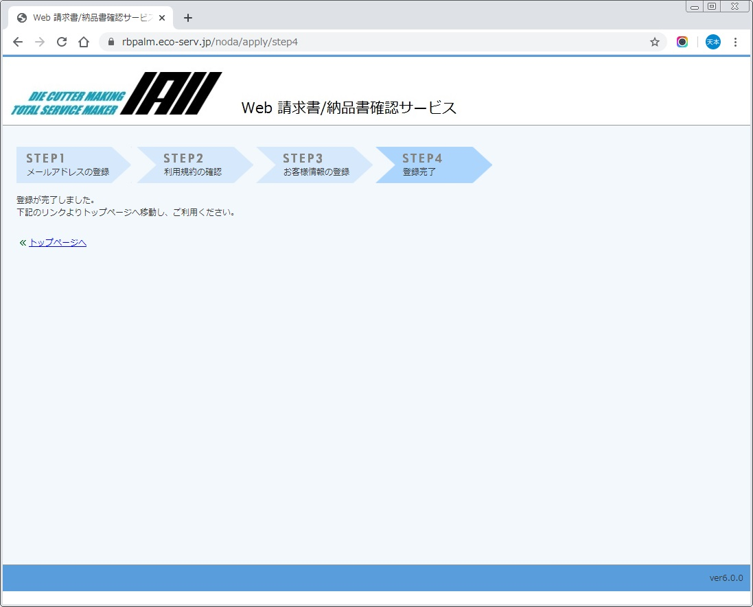 web請求登録完了