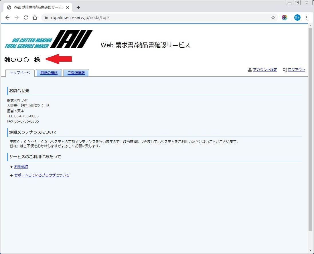 web請求マイページ