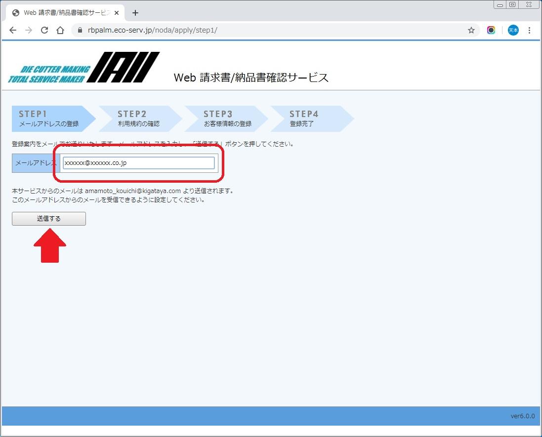 web請求開始メール登録