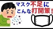 """""""緊急"""" マスク不足にご提案!その2"""