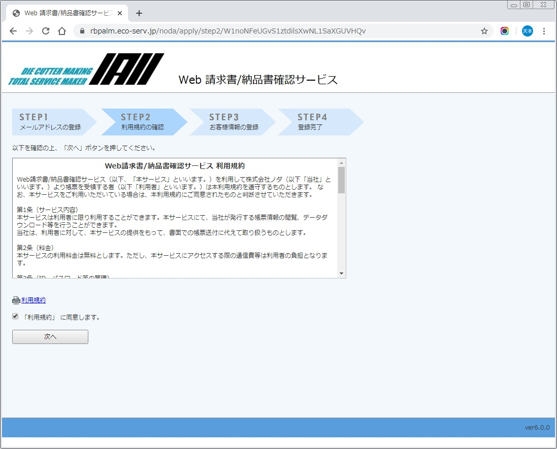 web請求規約