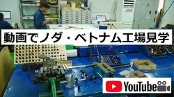 ノダ・ベトナム動画で工場見学