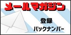 メールマガジン登録及びバックナンバー