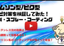 メルマガ『サビ対策検証実験動画』6月号配信しました
