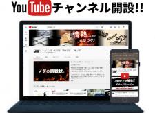 メルマガ『Youtubeチャンネル開設』8月号配信しました